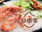 特色鲜香 谷米家潮汕砂锅粥 加盟 潮汕砂锅粥