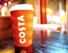 青岛Costa咖啡加盟