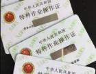 深圳2018年电工证年审复审怎么报名