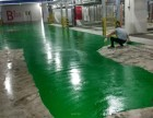 环氧树脂地坪漆水泥地面地板油漆地坪漆供应公司
