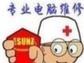 镇江丹徒电脑维修上门服务(实体店质量保证)
