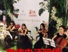 专业演艺团队礼仪庆典/商场活动/品牌推广/婚寿寿宴