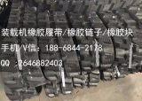 橡胶履带全国售卖
