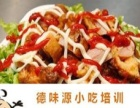 德味源小吃培训外卖快餐脆皮鸡米饭卤肉饭烤肉饭黄焖鸡煲仔饭培训