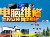 杭州临平董家桥附近电脑维修 系统安装 24小时上门服务