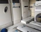 高价回收各种各样的大小空调