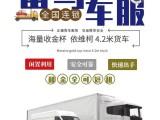 本地牌宽体大马力货车,海量4.2箱货,车主一手车,价格透明