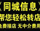 【TC】盈利中熟食店低价转让