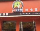 果喜桥头2号一扫光零食店 其他 商业街卖场