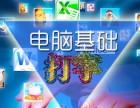 江宁区秣陵殷巷学习办公自动化电脑速成到明宇培训东善桥禄口