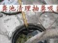 南通市专业通下水道,化粪池清理,高压冲洗管道