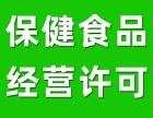 上海变更食品经营许可证