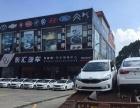 华添汽贸(东汇汽车)加盟 汽车租赁/买卖