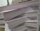 南法信图文打印 高速打印130分/钟 彩色黑白打印 标书装订
