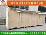 廣州天河區獵德打出口木箱
