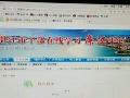 湛江市干部在线学习2016年(160元)