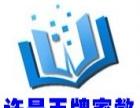 专业提供中小学高中家教辅导 老师,1500名教员