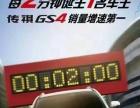 传祺GS4热销中 购车可享购置税减半,最高三年0利