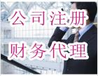 仲恺代理记账公司 鑫昇会计办理流程快 收费低欢迎亲来电咨询