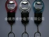厂家供应开瓶器钥匙灯,LED钥匙灯,多功能钥匙灯
