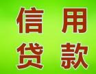 广州车辆房屋抵押借款