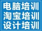 莆田办公软件培训班word