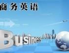上海商务英语培训班,商务英语一对一培训,外贸英语口语培训