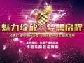 华玺乐购商城冠名赞助长春广播电视台节目女主播选拔赛!