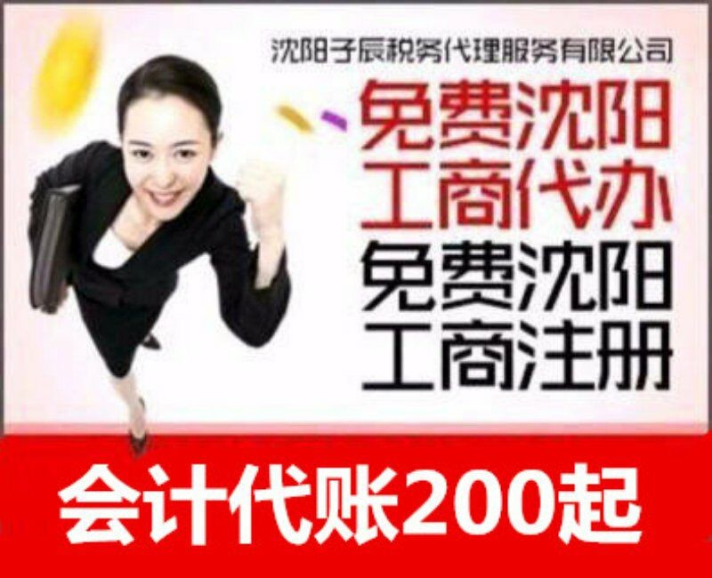 沈阳子辰税务代理服务公司免费注册公司