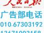 人民日报海外版发布涉外法院公告电话