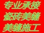汉阳专业仿古砖瓷砖美缝 家居瓷砖美缝 勾出完美生活