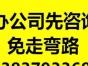 工商注册,代理记账,就找华尔信 高效规范低价办理
