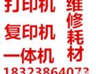 重庆打印机两路口 上清寺 文化宫 枇杷山打印机复印机上门维修