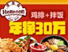 汉兰山韩式餐厅加盟