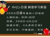 南京日语考级RHZJ南京校3月16日二四晚班