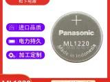 松下ML1220可充电纽扣电池