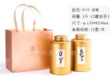 素9135茶叶罐圆形马口铁茶叶包装盒 定做1斤装两罐一套装