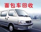 上海事故報廢車回收