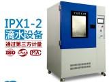 IPX12滴雨试验机防水试验箱电子电器防水手表防水1200