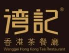 湾记香港茶餐厅加盟
