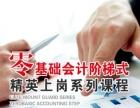 大华会计学校 注册会计师培训