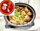 正宗重庆鸡公煲小吃培训就找顶正餐饮