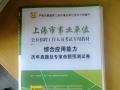 2015年上海市事业单位 基本素质测验与综合应用能力 附试卷