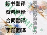 乐山标书代写翻译公司资料证件翻译 笔译口译