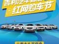 怀化泰丰 9月17吉利汽车 湖南首届红网购车节