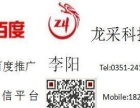 太原网站建设,百度公司,app设计,网络广告