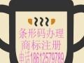 安徽条码办理芜湖条码如何申请办理/芜湖知名商标申请