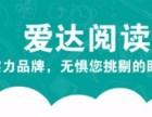 湖南创业加盟优质项目 语文阅读教育培训加盟 小学高效阅读提升