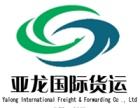全国各地-中亚五国国际货运 大件运输 散货汽运 报关报检