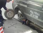 全长春市区24小时汽车救援搭电换胎送油送水拖车电瓶脱困